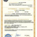 Сертификат соответствия Аларм для установки дополнительного оборудования на авто