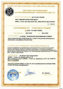 Сертификат соответствия автосервиса Инсталл Авто