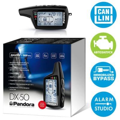 Охранная система Pandora DX 50 B (Пандора ДХ 50 Б)