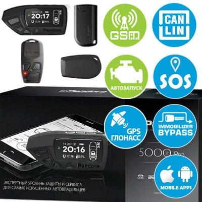 Охранная система Pandora DXL 5000 PRO (Пандора ДХЛ 5000 про)