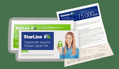 Финансовая гарантия Старлайн - 75000 рублей