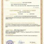 Сертификат соответствия Аларм Трейд Томск