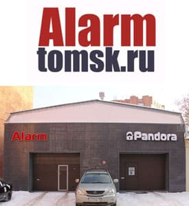 Автосервисы сигнализации Alarm, Pandora в Томске, ул. Герцена, 35/1
