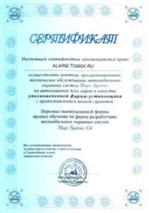 Сертификат Magic System для сервиса Аларм
