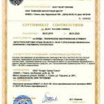 Сертификат соответствия Аларм - допуск к техническому обслуживанию дилерских автомобилей