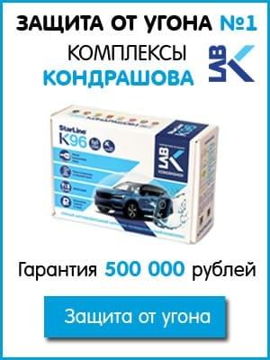 Комплекс Кондрашова - авторская защита от угона