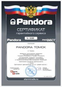 Пандора Томск сертификат гарантийного сервиса