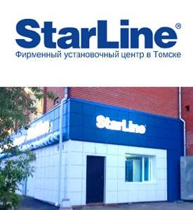 StarLine Томск, ул. Больничная, 6