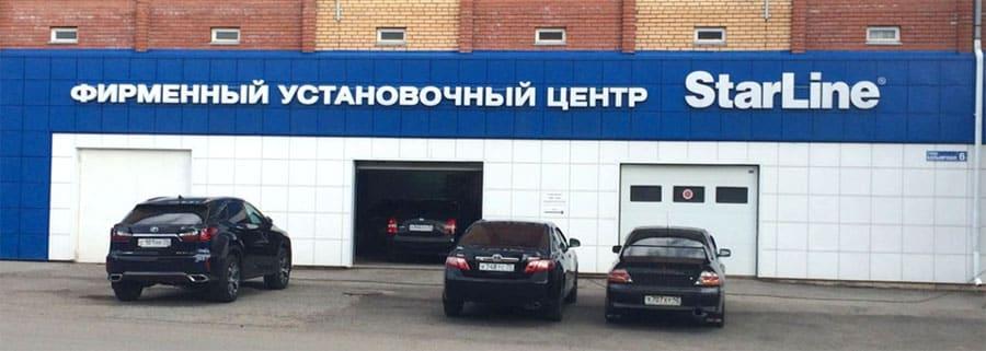 Фирменный установочный центр Старлайн в Томске