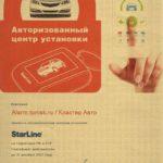Сертификат от StarLine