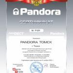 sertificat-pandora