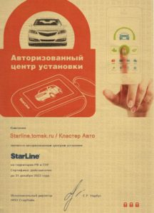 Сертификат авторизованного центра Старлайн
