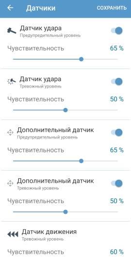 мобильное приложение Пандора - настройка чувствительности датчиков