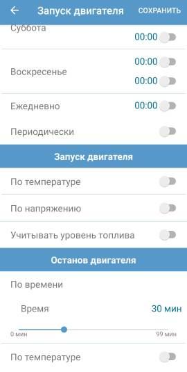 мобильное приложение Pandora - настройка автозапуска двигателя