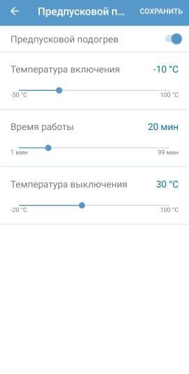 мобильное приложение Pandora - настройка время работы запущенного двигателя