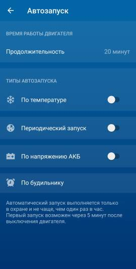 мобильное приложение Старлайн - настройки автозапуска