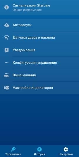 мобильное приложение Старлайн - основное меню настроек