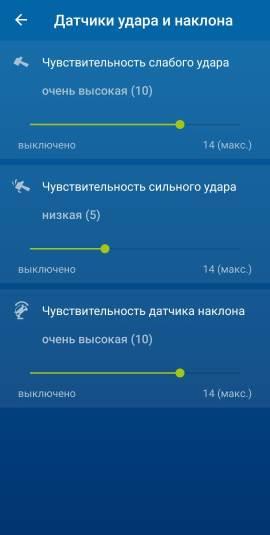 мобильное приложение Старлайн - чувствительность датчиков