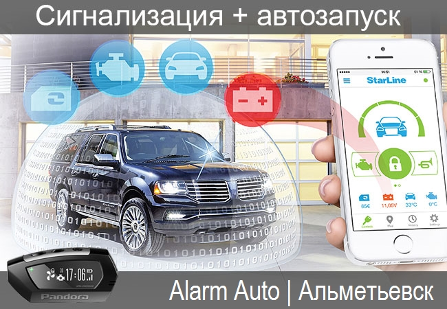 Автосигнализации и автозапуск в Альметьевске, цены, где купить