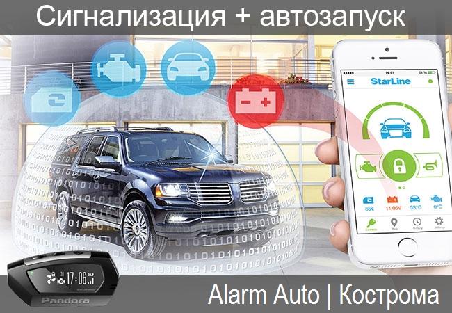 сигнализации с автозапуском в Костроме
