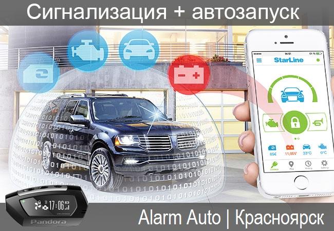 Автосигнализации и автозапуск в Красноярске, цены, где купить