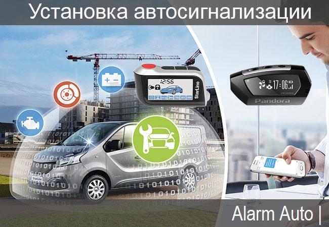установка автосигнализации с автозапуском