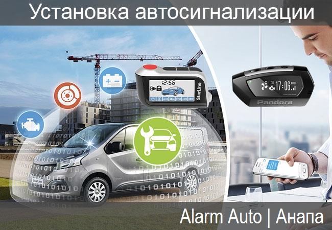 установка автосигнализации с автозапуском в Анапе