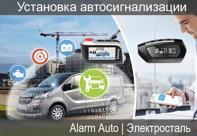 установка автосигнализации с автозапуском в Электростали