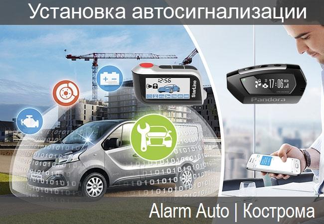 установка автосигнализации с автозапуском в Костроме