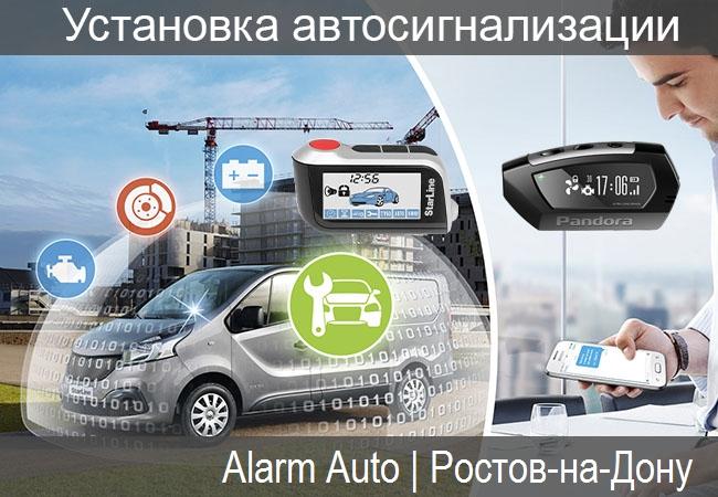 установка автосигнализации с автозапуском в Ростове-на-Дону