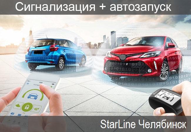 Купить Старлайн в Челябинске