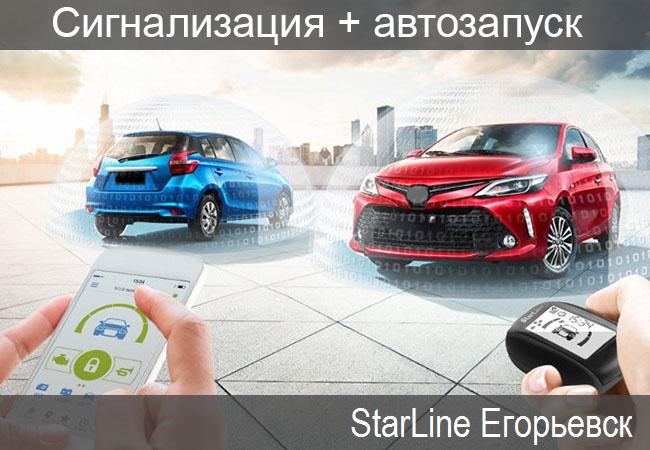 Старлайн Егорьевск, официальные представители
