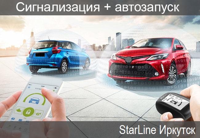 Купить Старлайн в Иркутске