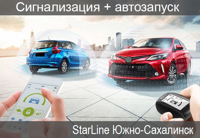 Купить Старлайн в Южно-Сахалинске