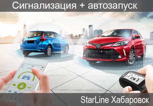 Старлайн Хабаровск, официальные представители