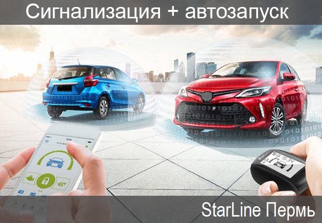 Купить Старлайн в Перми