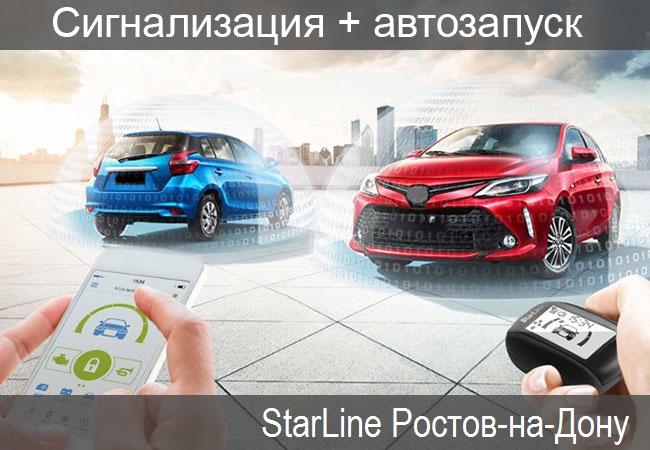 Купить Старлайн в Ростове-на-Дону