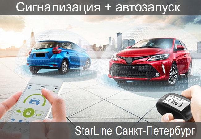 Старлайн Санкт-Петербург, официальные представители