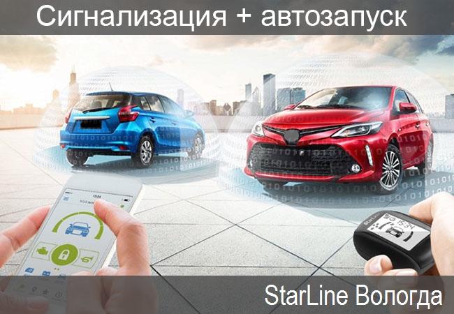 Старлайн Вологда, официальные представители