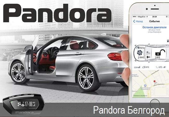 Pandora Белгород,официальные представители
