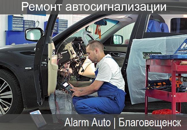 ремонт автосигнализации и брелоков в Благовещенске