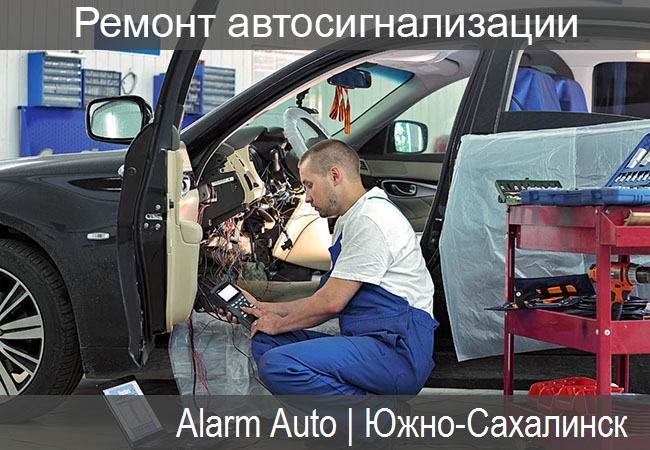 ремонт автосигнализации и брелоков в Южно-Сахалинске