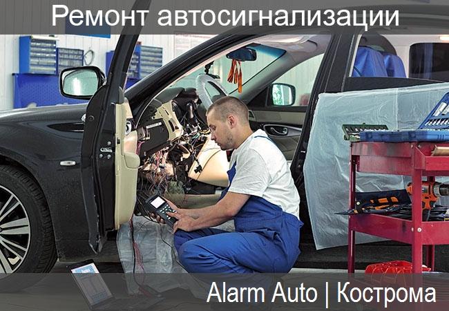 ремонт автосигнализации и брелоков в Костроме