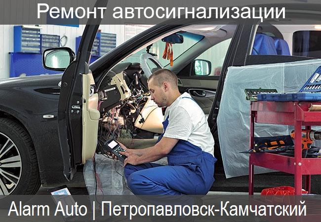 ремонт автосигнализации и брелоков в Петропавловск-Камчатске