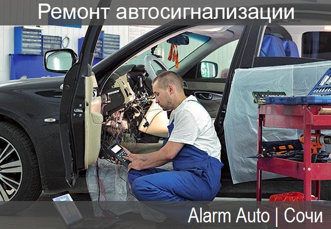 ремонт автосигнализации и брелоков в Сочи